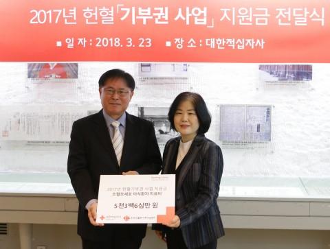 한국조혈모세포은행협회 이양화(왼쪽) 사무총장과 대한적십자사 김명한 혈액관리본부장이 헌혈 기부권 사업 전달식 기념촬영을 하고 있다