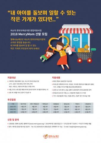 열매나눔재단이 실시하는 2018 한부모 여성가장 창업 지원 메리맘 모집 안내 포스터