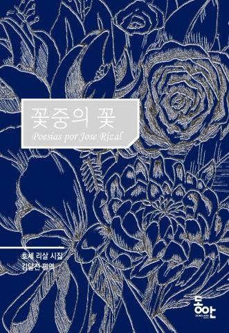 호세 리살의 번역시집 꽃 중의 꽃 표지