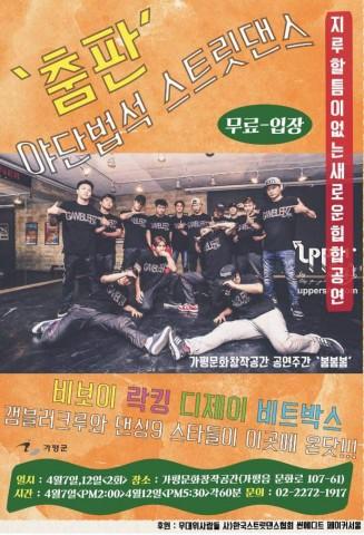 야단법석 스트릿댄스 춤판 포스터
