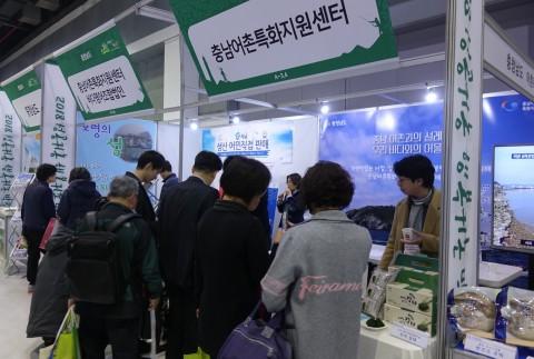 2018 성공귀농 행복귀촌 박람회 충남어촌특화지원센터 부스 현장