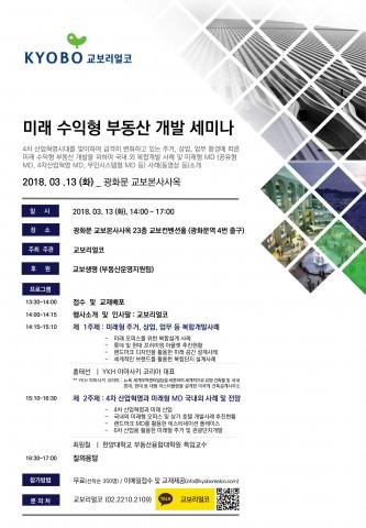 교보리얼코가 여는 미래 수익형 부동산 개발 세미나 포스터