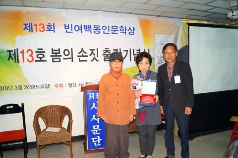 제13회 빈여백동인문학상 대상을 수상한 임영남 시인