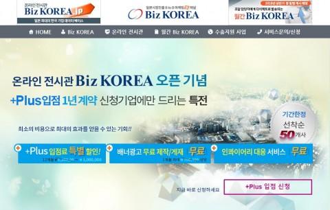 온라인 전시관 Biz KOREA 오픈기념+Plus 입점 이벤트