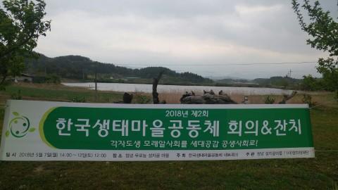 한국생태마을공동체 네트워크 회의&잔치가 5월 7일부터 12일까지 열린다