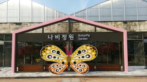 서울숲공원 나비정원이 새단장을 마치고 5월 1일 개원한다
