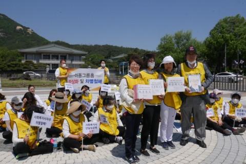 한국아동청소년그룹홈협의회 청와대 앞 호소대회 전경