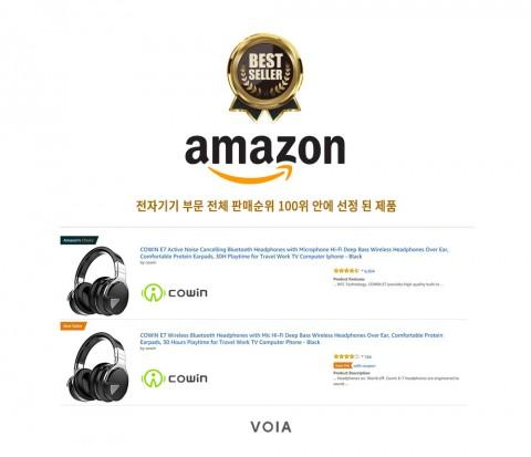 아마존 전자기기 부문 전체 판매순위 100위 안에 선정된 코윈 제품