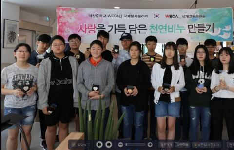 역삼중 WECA단 학생들