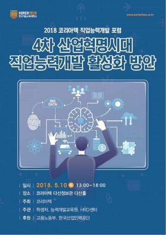 2018 코리아텍 직업능력개발 포럼 포스터