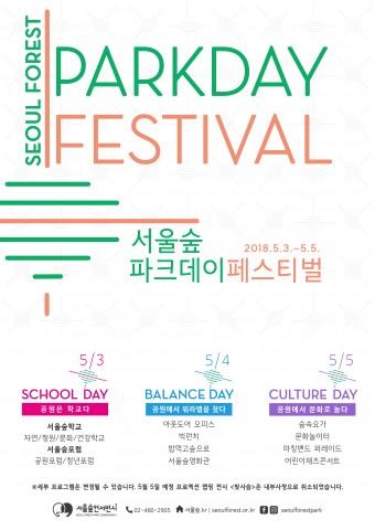 서울숲 파크데이 페스티벌 포스터
