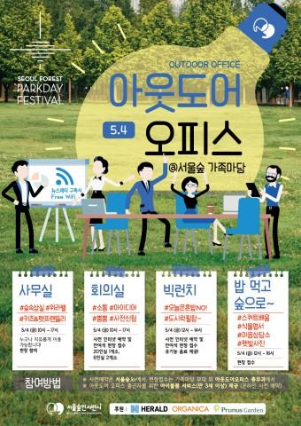 서울숲 파크데이 페스티벌 2일째에 열리는 아웃도어 오피스