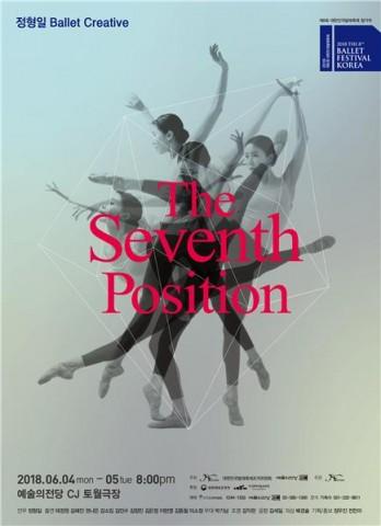 정형일 Ballet Creative The seventh position 공연 포스터