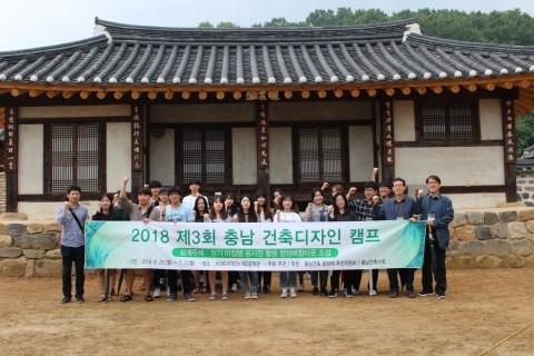 충남도시건축연구원과 충남건축사회가 공동으로 주최한 제3회 건축디자인 캠프 현장