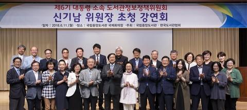 제6기 대통령 소속 도서관정보정책위원회 신기남 위원장 초청 강연회