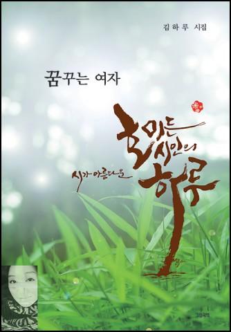 김하루 시인의 첫 시집 호미든 시인의 하루 표지