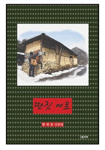 황현중 시인 평론가 제 3저서 에세이집 딴짓여로 표지(도서출판 그림과책, 칼라, 양장,   302P, 1만5000원)