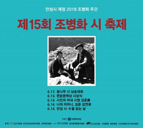 제15회 조병화 시축제 포스터
