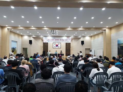 통일교육협의회 시민분과가 참여형 통일교육 교동도에서 평화와 통일을 담다를 진행하고 있다