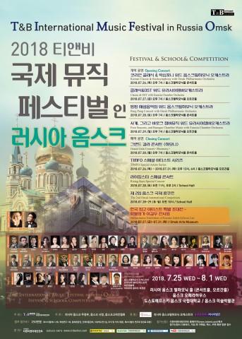 티앤비가 주최하는 2018 티앤비 국제 뮤직 페스티벌 인 러시아 옴스크 포스터