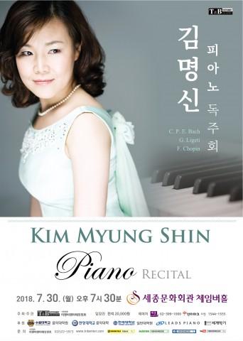 7월 30일에 세종문화회관 체임버홀 개최되는 김명신 피아노 독주회 포스터