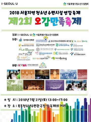 제2회 오감만족축제 포스터