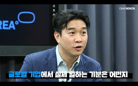 오마이스쿨과 잡코리아가 선보이는 조승연의 잡캐스트