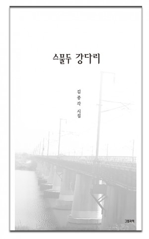 김종각 시인 첫 시집 표지