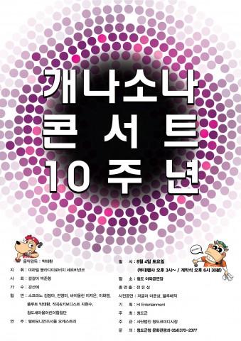 제10회 개나소나 콘서트 포스터