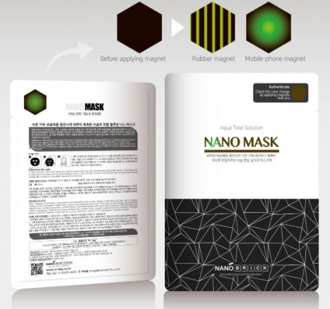 엠팩(M-PAC), 정품인증 패키징 솔루션