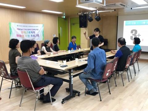 서울시립도봉노인종합복지관이 진행한 사회적응프로그램 수료식