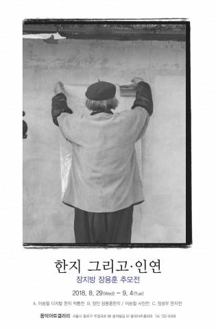 한지의 아름다움을 엿볼 수 있는 장지방 장용훈 추모전이 9월 3일까지 동덕아트갤러리에서 열린다