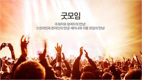 엘림넷 모임 중개 플랫폼 굿모임