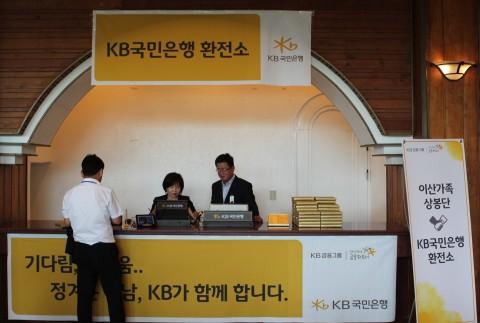 KB국민은행이 마련한 이산가족 상봉 지원 환전소