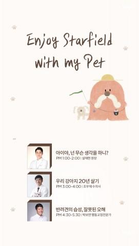 펫티켓 공개 강연 포스터