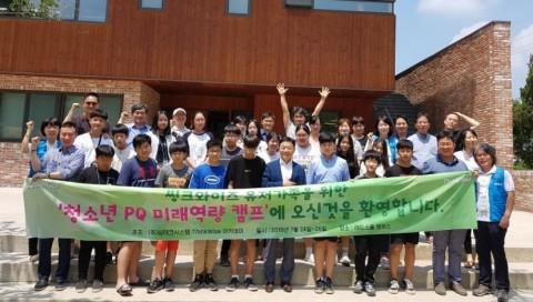 2018 청소년 PQ 미래역량 캠프에 참가한 학생과 학부모(앞줄 중앙 심테크시스템 정영교 대표이사)