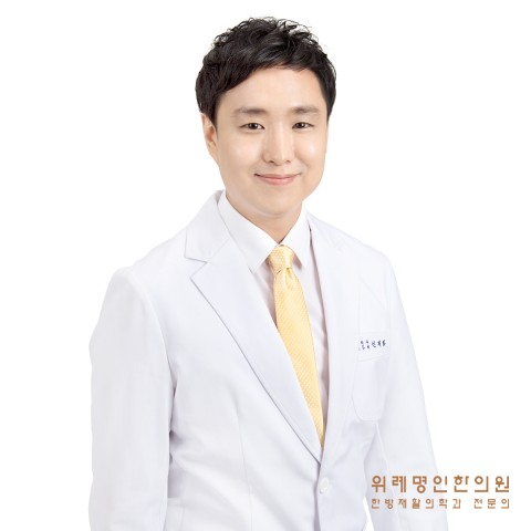 위례명인한의원 한방재활의학과 전문의 신재화 원장