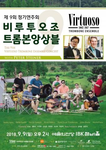 비루투오조 트롬본 앙상블 제9회 정기연주회 포스터