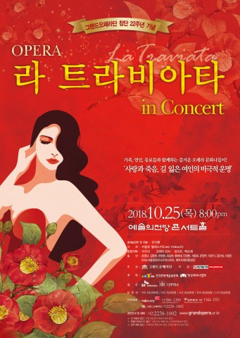 Opera 라 트라비아타 in Concert 포스터