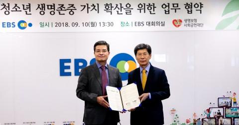 EBS 장해랑 사장(왼쪽)과 생명보험재단 이종서 이사장
