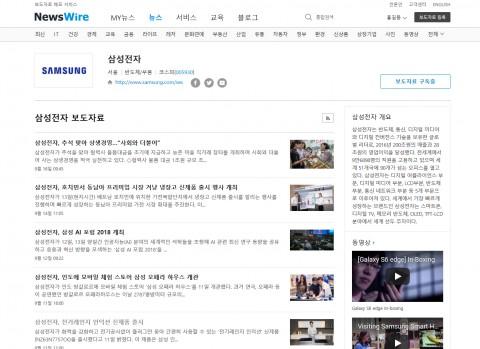 온라인 보도자료 배포 서비스의 선두 주자인 뉴스와이어는 회원이 관심 있는 기업을 구독 대상으로 설정해 쉽게 구독할 수 있도록 MY기업 서비스를 개편했다.