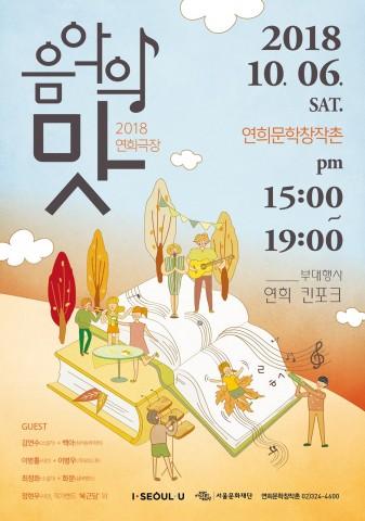 2018 연희극장 포스터