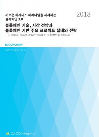 블록체인 기술, 시장 전망과 블록체인 기반 주요 프로젝트 실태와 전략 보고서 표지