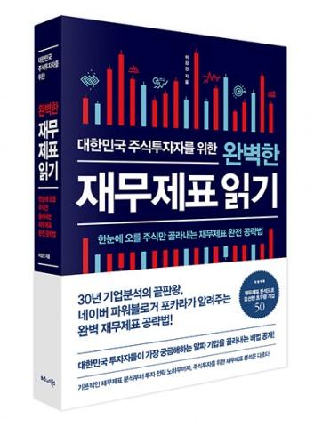 비즈니스북스가 출간한 대한민국 주식투자자를 위한 완벽한 재무제표 읽기