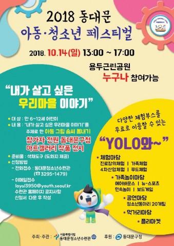 서울시립동대문청소년수련관이 개최하는 2018년 동대문 아동청소년 페스티벌 포스터