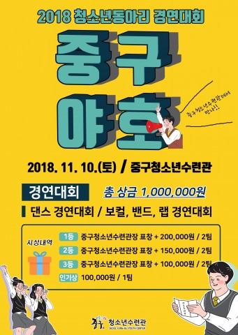 2018 청소년동아리 경연대회 중구야~호[好]! 포스터