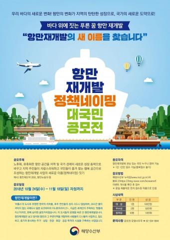 해양수산부가 실시하는 항만재개발 사업명 공모전 포스터