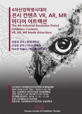 대한전시디자인학회 추계학술대회 포스터