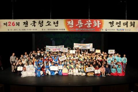 2017 전국청소년전통문화경연대회에 참가한 청소년들