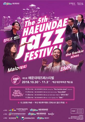 해운대문화회관이 개최하는 제5회 해운대 재즈페스티벌 메인 포스터